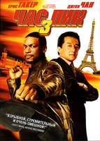 ��� ��� 3 (Real 3D Blu-Ray) / Rush Hour 3