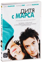 Дитя с Марса (DVD) / Martian Child