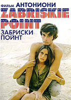 Забриски пойнт (DVD) / Zabriskie Point