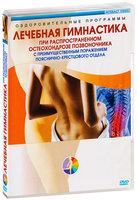 Лечебная гимнастика: При распространенном остеохондрозе позвоночника с преимущественным поражением пояснично-крестцового отдела