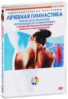 Лечебная гимнастика: При распространенном остеохондрозе позвоночника с преимущественным поражением шейного и грудного отделов