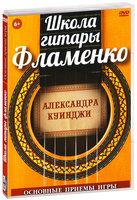 Школа гитары Фламенко: Основные приёмы игры