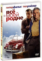 DVD Все о моей родне / The Thing About My Folks