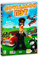 DVD ��������� ��� / Postman Pat: The Movie - You Know You're the One