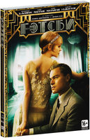 ������� ������ (DVD) / The Great Gatsby