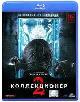 Blu-Ray Коллекционер 2 (Blu-Ray) / The Collection