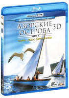Blu-Ray �������� �������. ����� 3 (Real 3D Blu-Ray) / Azores