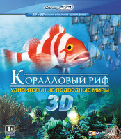 ���������� ���: ������������ ��������� ���� (Real 3D Blu-Ray) / Fascination coral reef 3D: mysterious worlds under water