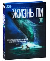 Blu-Ray ����� �� (Real 3D Blu-Ray + 2D Blu-Ray) / Life of Pi