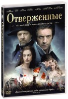 ����������� (DVD) / Les Miserables