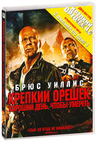 ������� ������: ������� ����, ����� ������� (2 DVD) / A Good Day to Die Hard