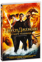 DVD Перси Джексон: Море чудовищ / Percy Jackson: Sea of Monsters
