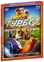 Турбо (Real 3D Blu-Ray + Blu-Ray) / Turbo
