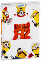 Гадкий Я - 2 (DVD) / Despicable Me 2