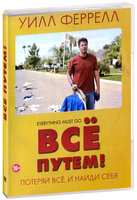 DVD Все путем / Everything must go
