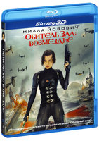 Blu-Ray Обитель зла: Возмездие (Real 3D Blu-Ray) / Resident Evil: Retribution
