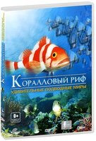���������� ���: ������������ ��������� ���� (DVD) / Fascination coral reef 3D: mysterious worlds under water