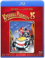 ��� ��������� ������� ������� (Blu-Ray) / Who Framed Roger Rabbit