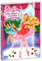 Barbie: �������� � ������� ������� (DVD) / Barbie In The Pink Shoes