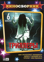 DVD Киносборник. Триллеры (2 DVD) / Chloe / The Hunted / Mesmerized / Exit Speed / Shoot on Sight / Eden Log