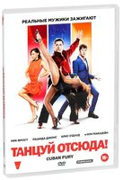 Танцуй отсюда! (DVD) / Cuban Fury