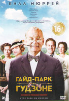 Гайд-парк на Гудзоне (DVD) / Hyde Park on Hudson