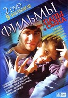 Фильмы для папы и сына (2 DVD) / Decoy / The Silent Force / Cheon gun / Dead Man's Cards / Grendel / Destruction of Troy and Adventures of Odysseus / Johan Padan a la descoverta de le Americhe /