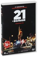 21 � ������ (DVD) / 21 and Over