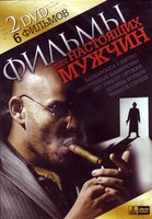 Фильмы для настоящий мужчин (2 DVD) / Barbarossa / Illicit Behavior / Guncrazy / Nitro / Shadowheart