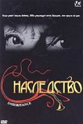 Наследство (DVD) / Inheritance