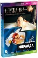 Мужские грезы: Служанка / Миранда (2 DVD)
