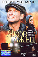 DVD Яков Лжец / Jakob the Liar