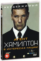 DVD Агент Хамилтон. В интересах нации / Hamilton - I nationens intresse