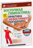 Восточная гимнастика - практика эффективного похудения