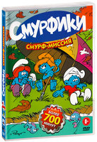 ��������. �����-������ (DVD) / The Smurfs