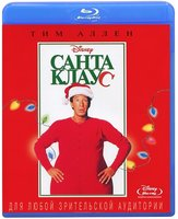 Санта Клаус (Blu-Ray) / The Santa Clause