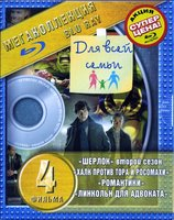 Мегаколлекция Blu-Ray: Для всей семьи - 2 (4 Blu-Ray) / Sherlock / Hulk Vs. / The Romantics / The Lincoln Lawyer