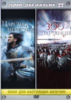 Царство небесное / 300 спартанцев (2 DVD) / Kingdom of Heaven / 300
