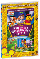 ��� ������ ������� � �����: ������ �������� ���� (DVD) / Tigger & Pooh and a Musical Too