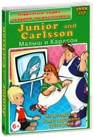 ������� ����� ������� ��-���������. Junior and Carlsson (DVD) / ����� � �������