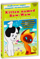 ������� ����� ������� ��-���������. Kitten Named Bow-Wow (DVD) / ������� �� ����� ���