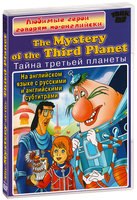 ������� ����� ������� ��-���������. The Mystery of the Third Planet (DVD) / ����� ������� �������