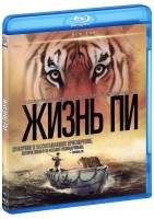 ����� �� (Blu-Ray) / Life of Pi