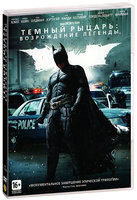 ������ ������: ����������� ������� (DVD) / The Dark Knight Rises