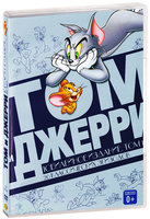 DVD ��� � ������. ��������� �������.��� 1 / Tom and Jerry