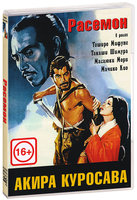 Расемон (DVD) / Rashomon / In the Woods