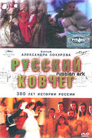 Русский ковчег (DVD) / Russian Ark