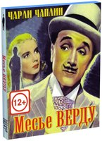 Месье Верду (Blu-Ray)