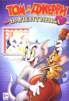 Том и Джерри. Валентинка (DVD) / Tom & Jerry's Valentine (Aka hearts and whispers)