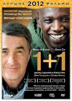������ ������ 2012. 1+1. ����������� ������� (DVD) / Intouchables